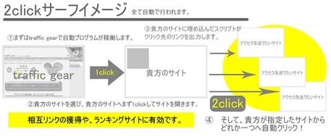 2click.jpg